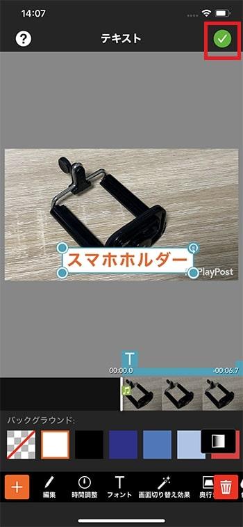 テキストテロップに背景色を付ける方法 動画編集アプリPicPlayPostの使い方