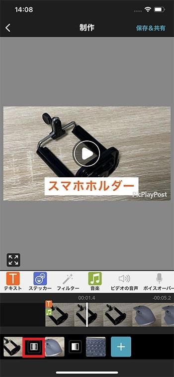 トランジションを挿入する方法 動画編集アプリPicPlayPostの使い方