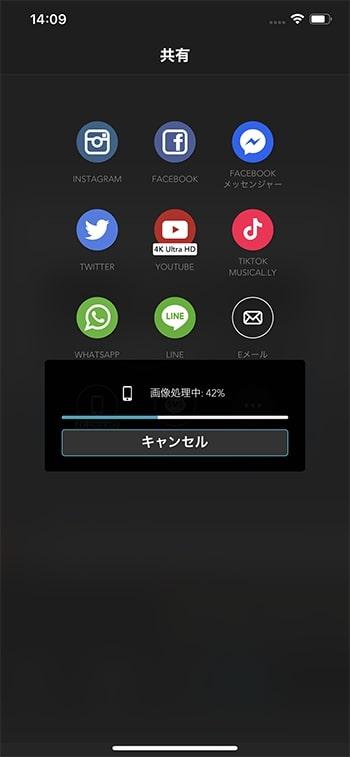 プロジェクトを書き出しする方法 動画編集アプリPicPlayPostの使い方