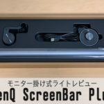 【レビュー】BenQ ScreenBar Plus モニター掛け式ライトスクリーンバーを使ってみた