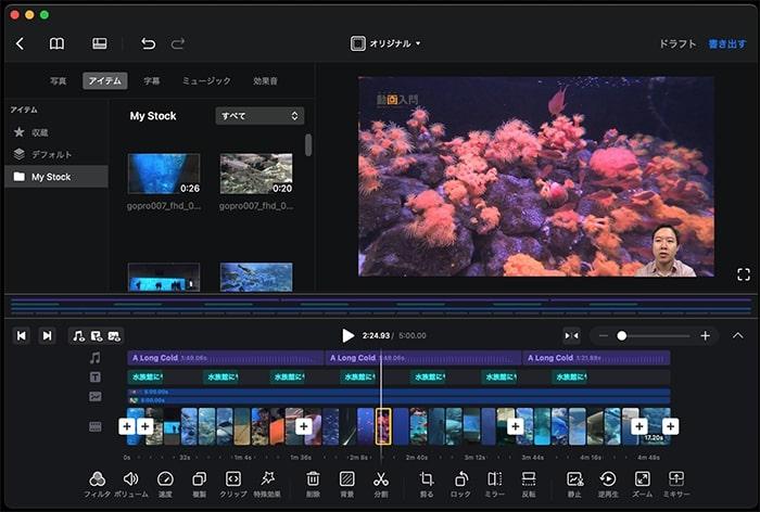 動画編集アプリVN Mac mini(M1 2020)で動作確認
