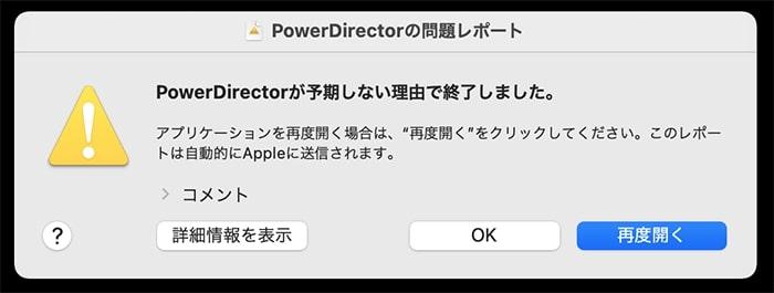 動画編集アプリPowerDirector Mac mini(M1 2020)で動作確認