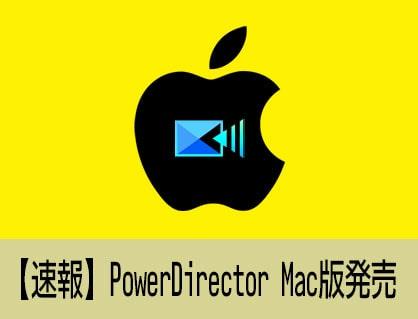 【速報】動画編集ソフトPowerDirector Mac版発売
