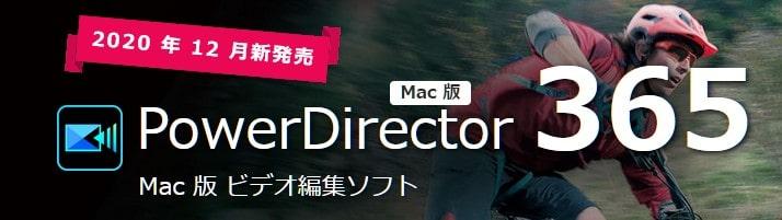 動画編集ソフトPowerDirector365Mac
