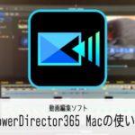 PowerDirector365Macの使い方(1) 機能の紹介 動画編集ソフト パワーディレクター入門