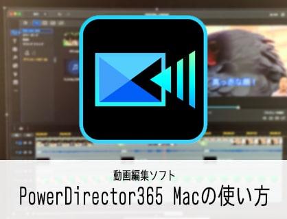 PowerDirector365Macの使い方(4) テキストテロップの挿入方法 動画編集ソフト パワーディレクター入門