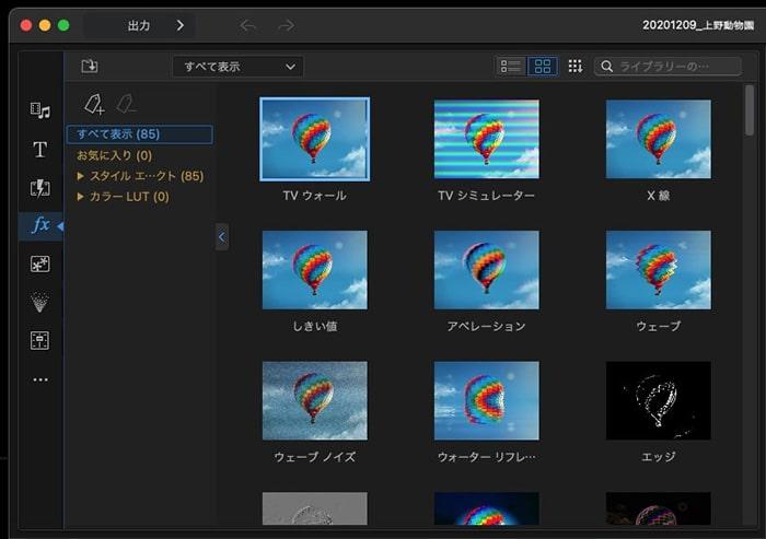 エフェクト機能 PowerDirector365Mac機能紹介
