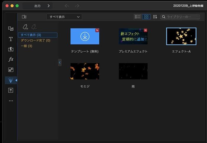 パーティクル機能 PowerDirector365Mac機能紹介