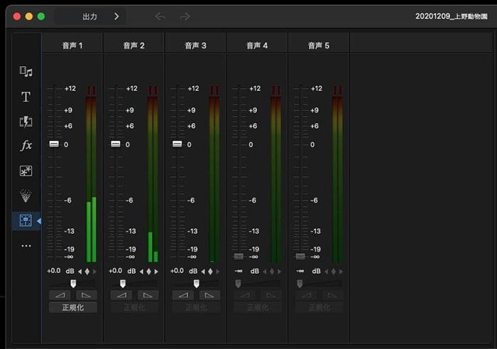 オーディオミキシング機能 PowerDirector365Mac機能紹介