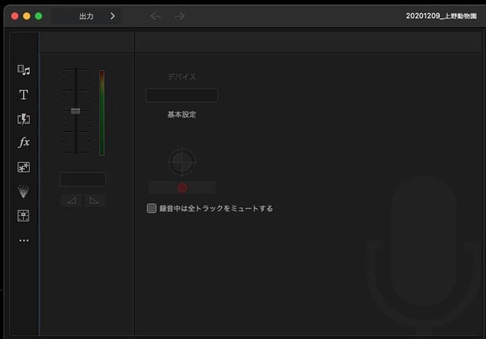 アフレコナレーション機能 PowerDirector365Mac機能紹介