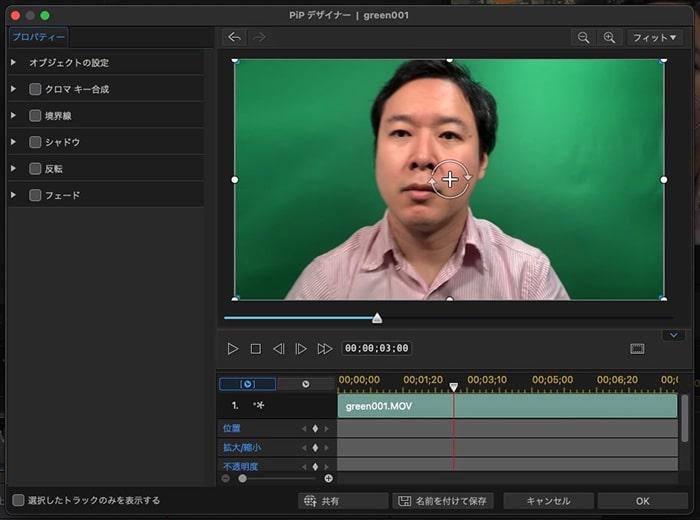 グリーンバック透過機能 PowerDirector365Mac機能紹介