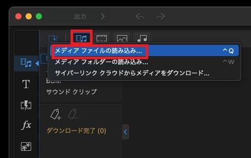 動画ファイルを読み込む方法 PowerDirector365Macの使い方