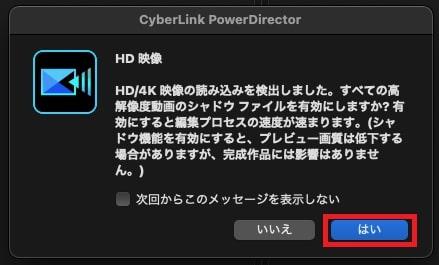 シャドウファイルの有効化方法 PowerDirector365Macの使い方