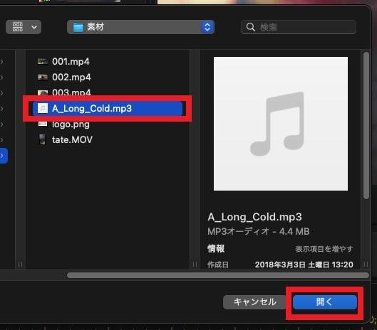 BGM音楽ファイルを挿入する方法 PowerDirector365Macの使い方