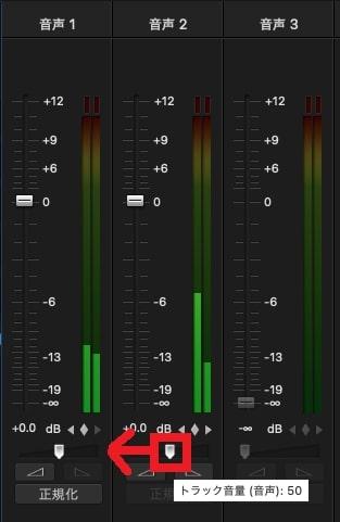 音量調整をする方法 PowerDirector365Macの使い方