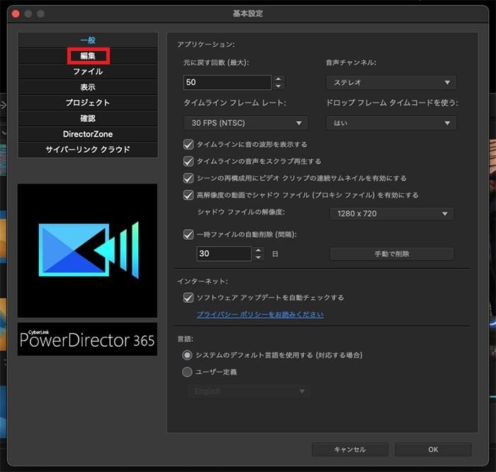 トランジションを挿入する方法 PowerDirector365Macの使い方