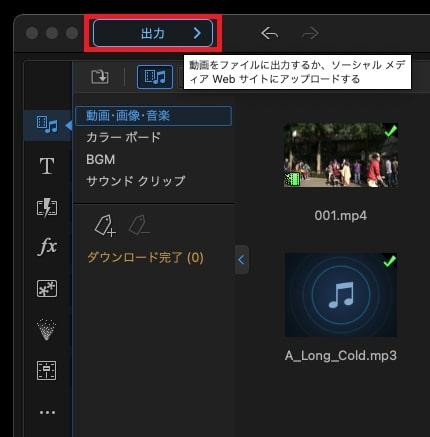 動画を書き出す方法 PowerDirector365Macの使い方