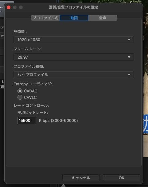 新規プロファイル設定を作る方法 PowerDirector365Macの使い方