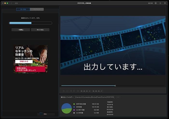 動画の保存先を変更する方法 PowerDirector365Macの使い方
