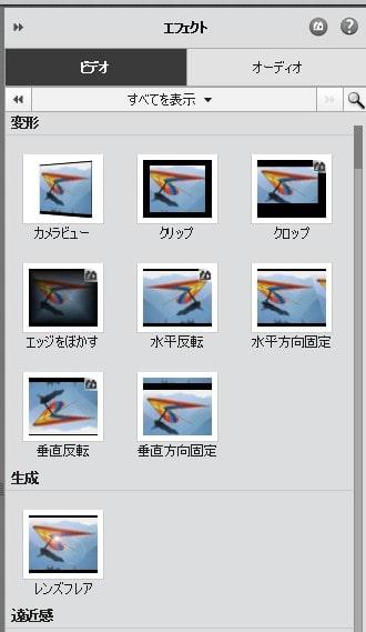 エフェクトツール Adobe Premiere Elements2021の使い方