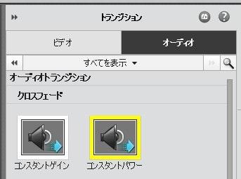 トランジションツール Adobe Premiere Elements2021の使い方