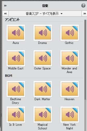 音楽ツール Adobe Premiere Elements2021の使い方