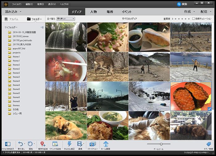 動画自動編集Elements Organizer Adobe Premiere Elements2021の使い方