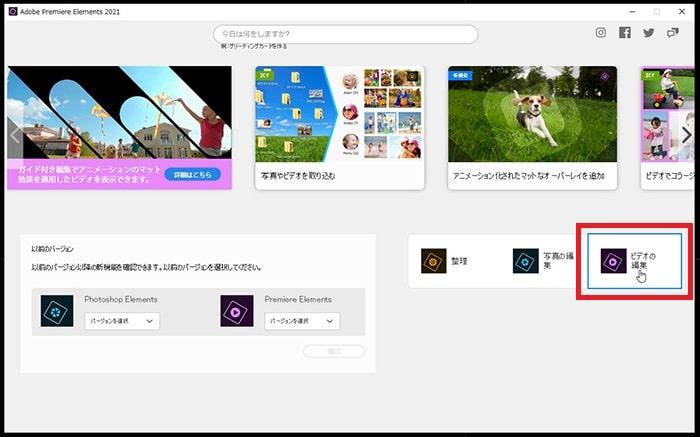 ビデオの編集 Adobe Premiere Elements2021の使い方