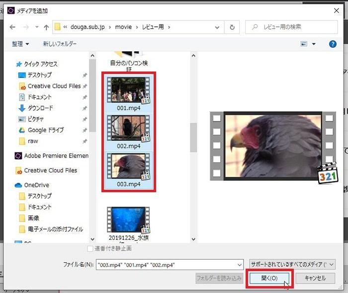 メディアの追加 Adobe Premiere Elements2021の使い方