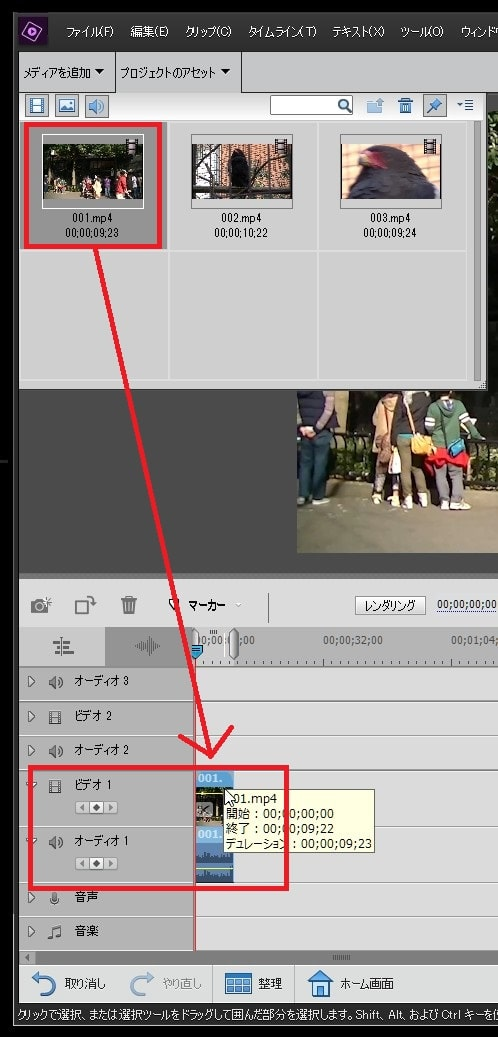 動画をタイムラインに挿入する方法 Adobe Premiere Elements2021の使い方
