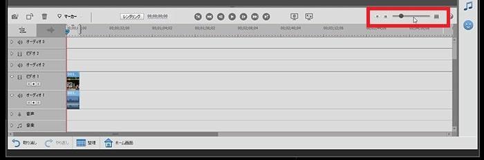 タイムラインを拡大縮小する方法 Adobe Premiere Elements2021の使い方