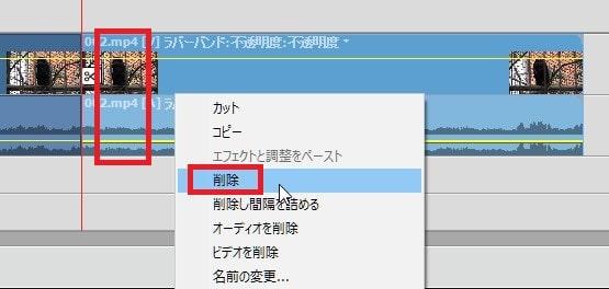 動画を削除する方法 Adobe Premiere Elements2021の使い方