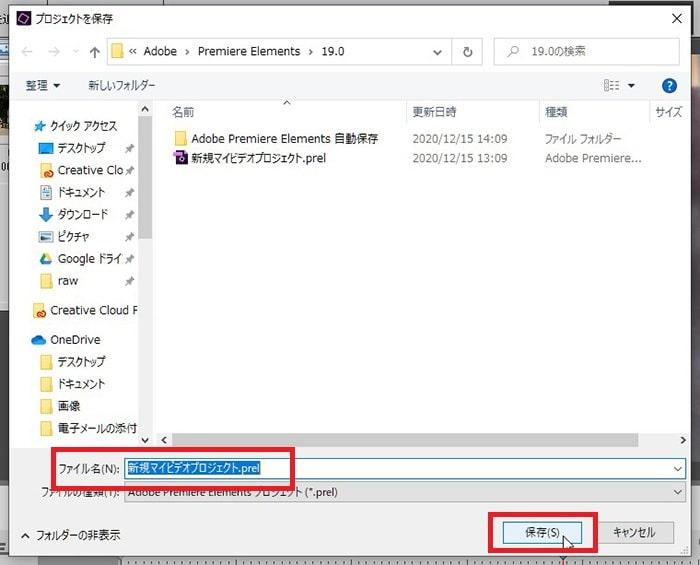 プロジェクトを保存する方法 Adobe Premiere Elements2021の使い方