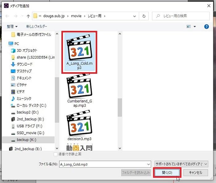 BGM音楽を読み込む方法 Adobe Premiere Elements2021の使い方