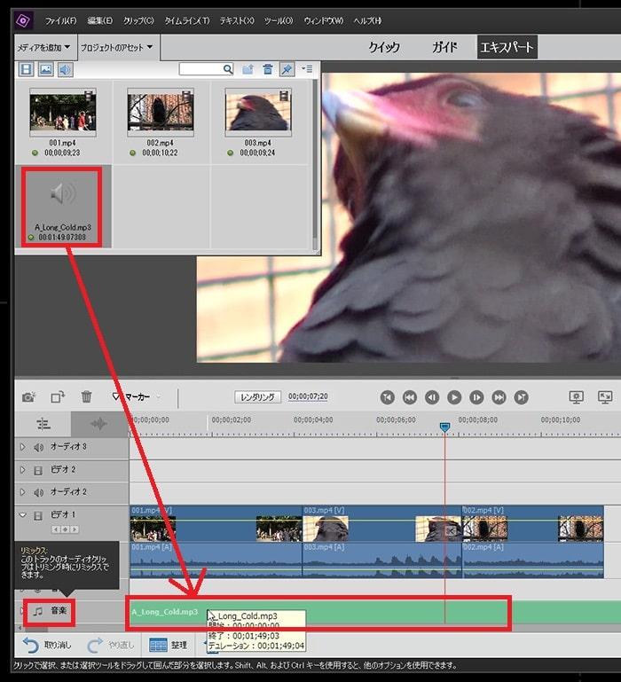 BGM音楽をタイムラインに挿入する方法 Adobe Premiere Elements2021の使い方