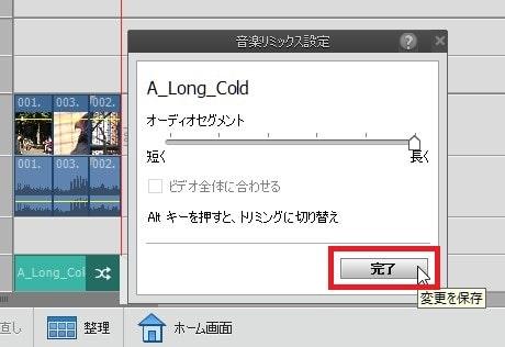 リミックス機能 BGM音楽をカットトリミングする方法 Adobe Premiere Elements2021の使い方
