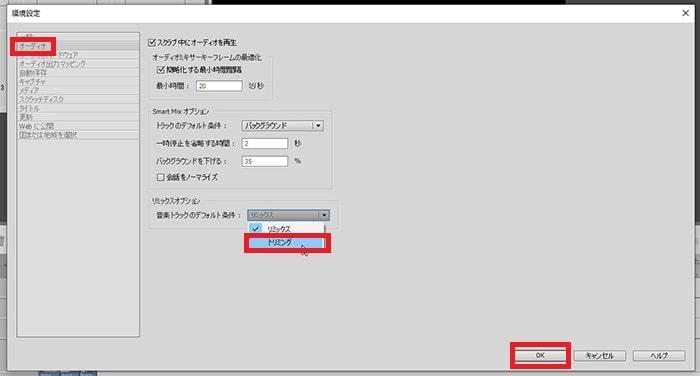リミックス機能解除 BGM音楽をカットトリミングする方法 Adobe Premiere Elements2021の使い方