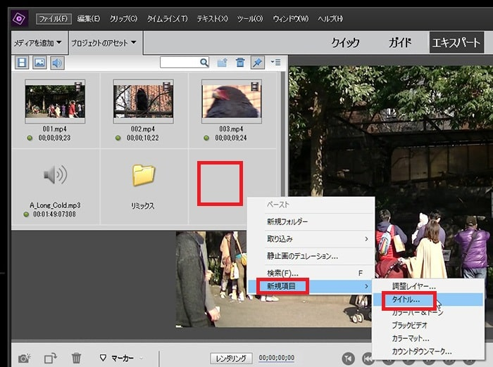 テキストテロップを挿入する方法 Adobe Premiere Elements2021の使い方