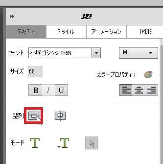 テキストテロップの位置を水平垂直平行に変更する方法 Adobe Premiere Elements2021の使い方