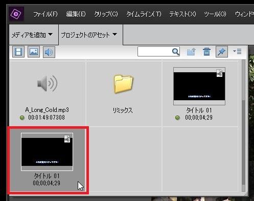 テキストテロップをコピーペーストする方法 Adobe Premiere Elements2021の使い方