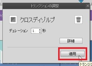 トランジションを挿入する方法 Adobe Premiere Elements2021の使い方