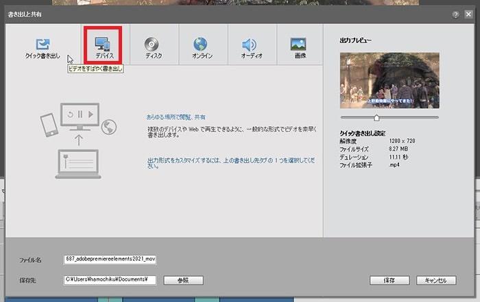 動画を書き出す方法 Adobe Premiere Elements2021の使い方