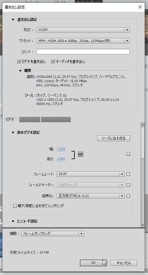 カスタム設定で動画を書き出す方法 Adobe Premiere Elements2021の使い方