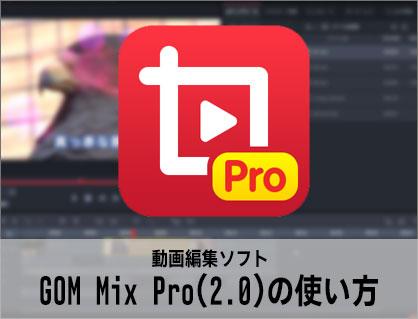 動画編集ソフトGOM Mix Pro(2.0)の使い方(2) 基本的なカット編集の基本 ゴムミックスプロ入門 windows用