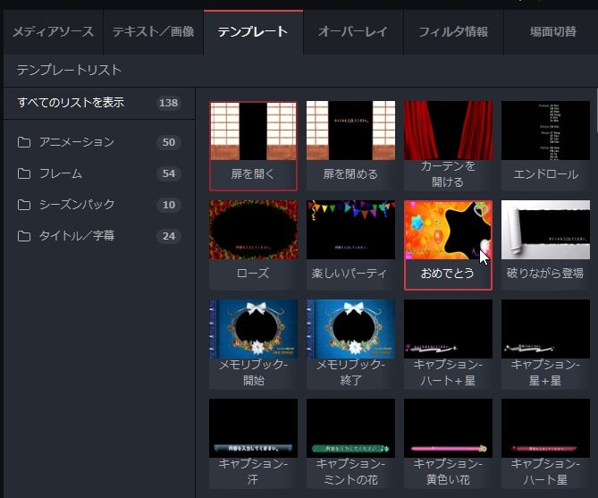テンプレートデザイン機能 動画編集ソフトGOM Mix Pro(2.0)の使い方