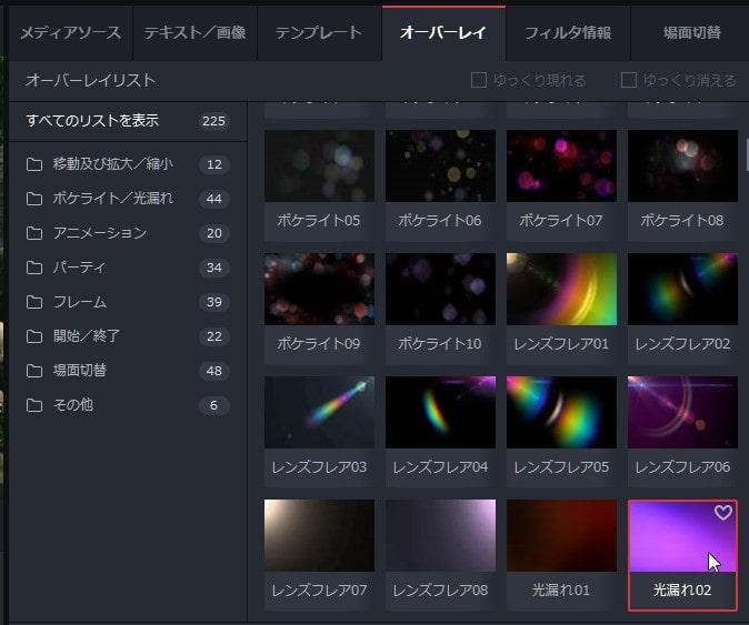 オーバーレイ機能 動画編集ソフトGOM Mix Pro(2.0)の使い方