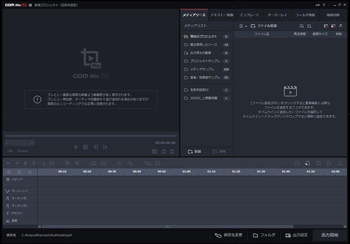 動画編集ソフトGOM Mix Pro(2.0)の使い方(1) 機能の紹介 ゴムミックスプロ入門 windows用