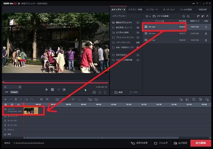 動画をタイムラインに挿入する方法 動画編集ソフトGOM Mix Pro(2.0)の使い方(1) 機能の紹介 ゴムミックスプロ入門 windows用
