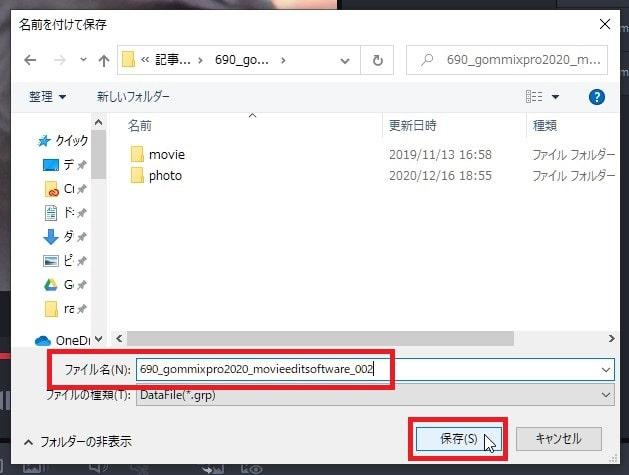 プロジェクトを保存する方法 動画編集ソフトGOM Mix Pro(2.0)の使い方(1) 機能の紹介 ゴムミックスプロ入門 windows用