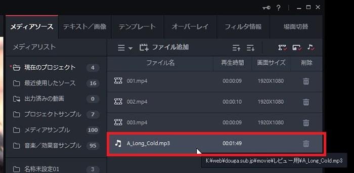 BGM音楽を読み込む方法 動画編集ソフトGOM Mix Pro(2.0)の使い方(1) 機能の紹介 ゴムミックスプロ入門 windows用
